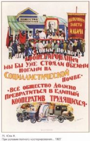 Vintage Russian poster - Beginning of Stalinism
